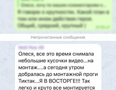 Мобильный режиссер 2.0