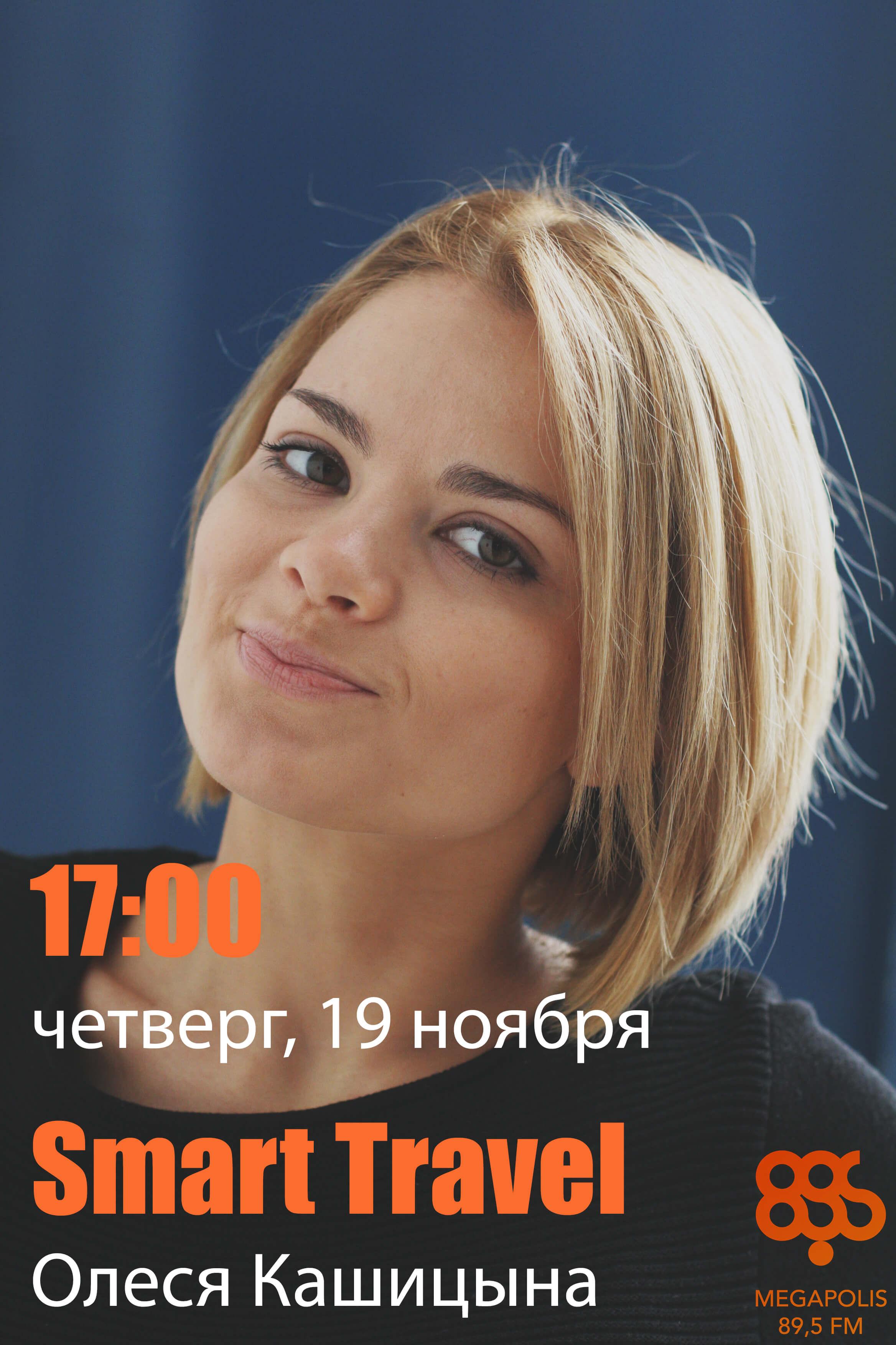 Олеся Кашицына в эфире MEGAPOLIS FM