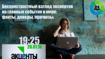 Олеся Кашицына на МИР24