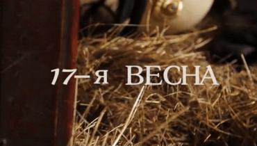 17-я ВЕСНА