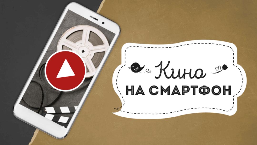 Кино на смартфон