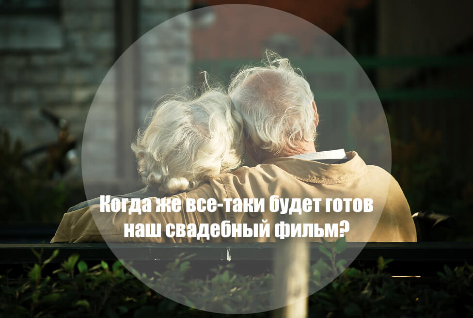 Романтичная пожилая пара