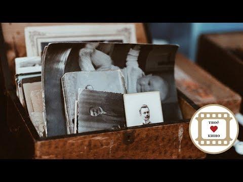 Семейный документальный фильм