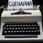 Как написать хороший сценарий?