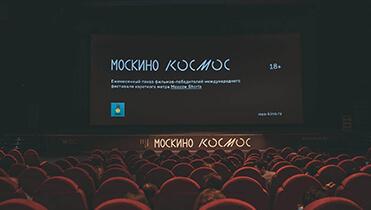 Московские кинофестивали
