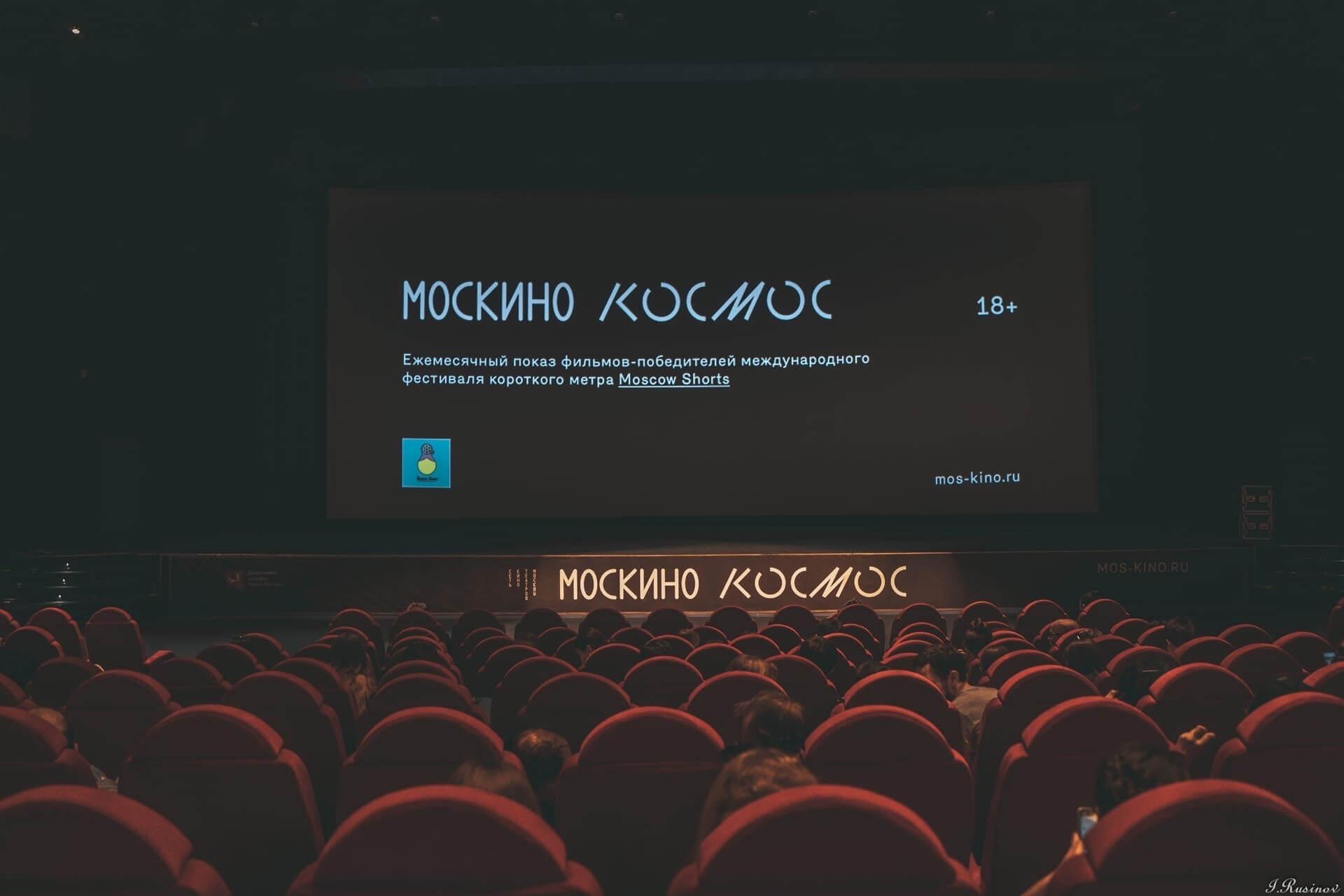 Московский международныйкинофестиваль (ММКФ)