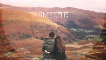 Влюбленные сидят вместе в горах