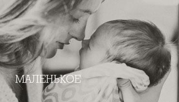 Мама целует своего ребенка. Черно-белая фотография