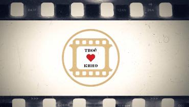 Твое Кино