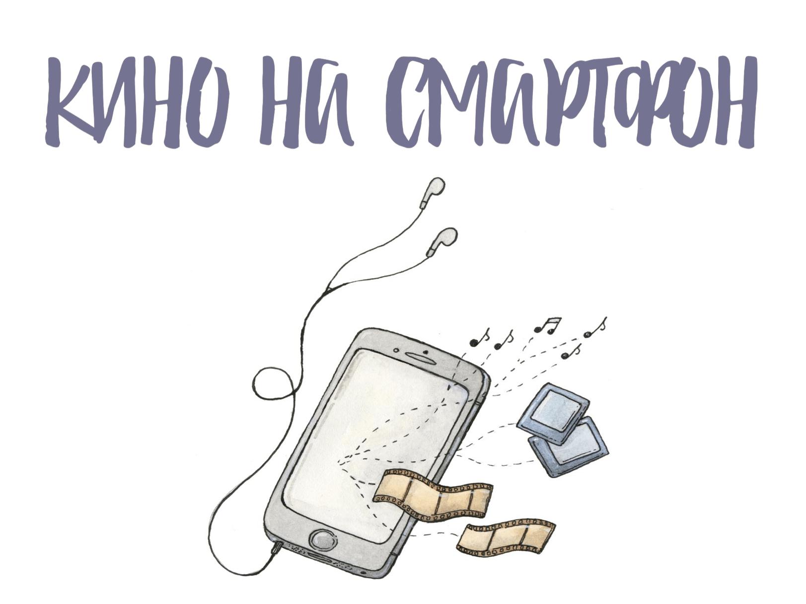 Мобильное кино